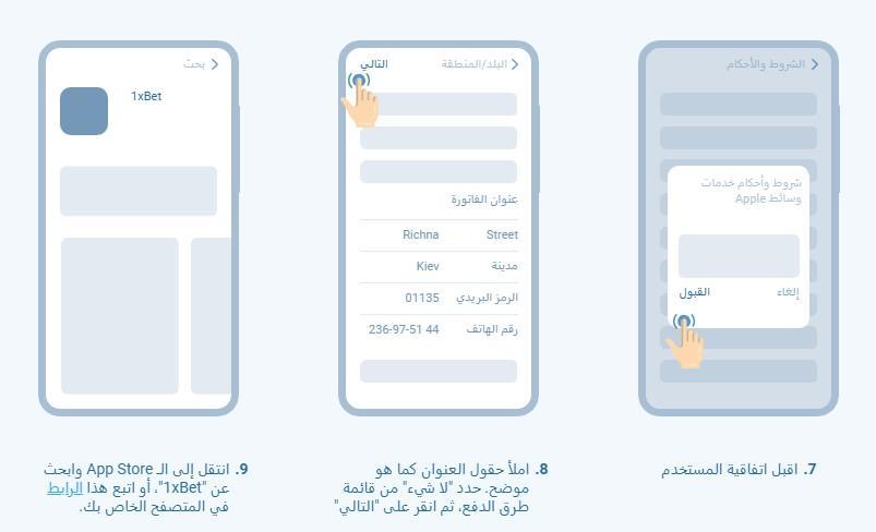 كيفية تثبيت تطبيق الـ iOS