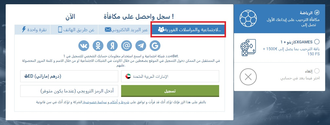 Register on 1xBet via social networks
